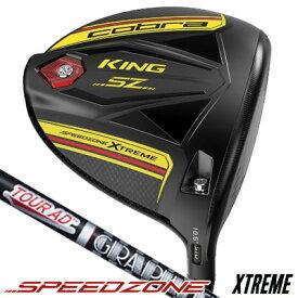 《今日だす》コブラ KING スピードゾーン エクストリーム ツアーAD(XC6) ドライバー(ブラック×イエロー)