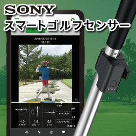 ★お買い物マラソン限定クーポンあり★《今日だす》SONY スマートゴルフセンサー (SSE−GL1)