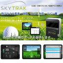 《あす楽》GPRO SkyTrak スカイトラック 弾道測定器 (モバイル版、Asiaアプリセットモデル)