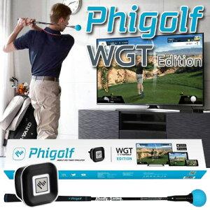 ★9/18〜9/20超還元祭ポイント最大20倍★《今日だす》PHIGOLF(ファイゴルフ) WGTエディション スイングトレーナー付きゴルフシミュレーター (PHG100)