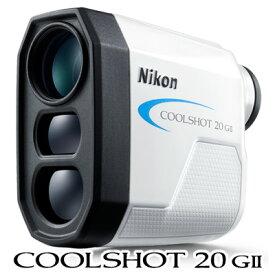 《今日だす》ニコン クールショット 20 G2 (G801) ゴルフ用レーザー距離計