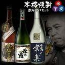 【送料無料】『米・麦・芋3銘柄 本格焼酎飲み比べセット』「熊本国税局酒類鑑評会」受賞焼酎だけを飲み比べ!退職祝い…