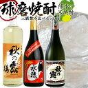 【送料無料】『常楽酒造の球磨焼酎 三酒飲み比べセット』熊本が誇るブランド米焼酎『球磨焼酎』を3種類飲み比べ退職祝…