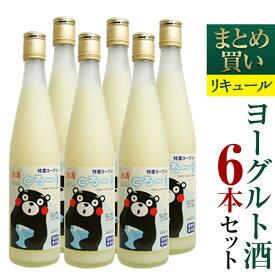 【送料無料】『ヨーグルトのお酒 まとめ買い 6本セット(プレーン)』濃厚なヨーグルト酒を皆で楽しむ♪カクテルやデザートにアレンジもOK◎