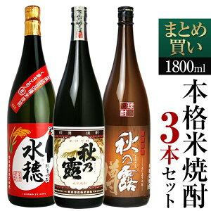 【送料無料】『本格米焼酎 飲み比べ 1800ml 3本セット[秋の露 純米+秋の露 樽+水穂]』