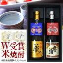 【送料無料】全国酒類コンクールにてW受賞!!『W受賞記念 本格米焼酎二酒 味比べセット』米焼酎部門 第一位・第二位を…