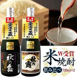 W受賞記念本格米焼酎二酒味比べセット
