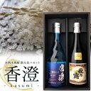 すっきり・華やかな味わいの米焼酎飲み比べ『本格米焼酎飲み比べ 香澄セット(常楽 ワイン酵母仕込720ml+秋の露 純米…