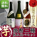 【送料無料】『特選 芋焼酎 3種飲み比べセット』優等賞を受賞した3種類の芋焼酎を飲み比べで!退職祝い、内祝い、誕生日プレゼントに◎