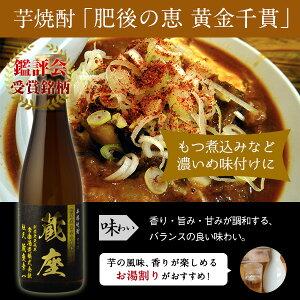 芋焼酎「肥後の恵黄金千貫」