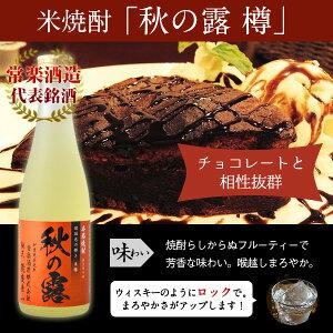 米焼酎「秋の露樽」