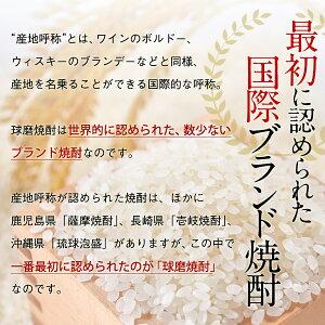 国際的ブランド焼酎「球磨焼酎」