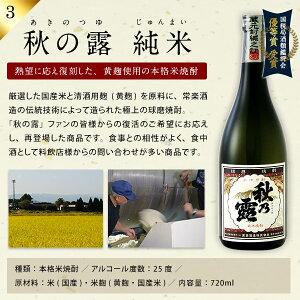 秋の露純米