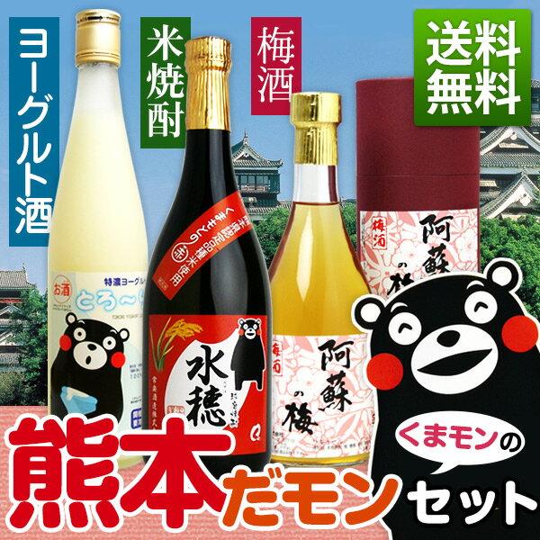 ≪200円クーポン配布中≫【送料無料】『くまモンの熊本だモンセット』本格米焼酎&ヨーグルト酒&本格梅酒の飲み比べセット退職祝い、内祝い、ギフトに◎
