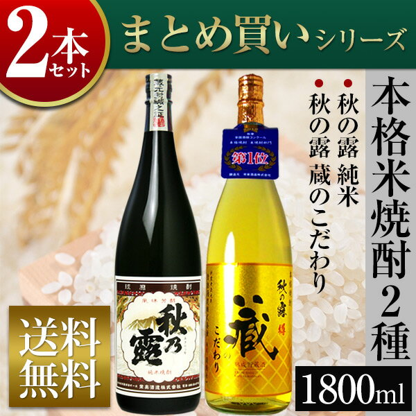 【送料無料】『本格米焼酎 飲み比べ 1800ml 2本セット[秋の露 純米+秋の露 蔵のこだわり]』