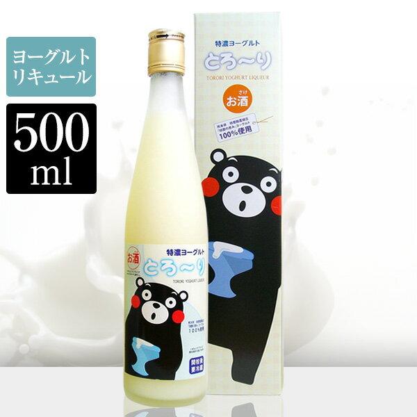 『特濃ヨーグルト とろ〜り 500ml(くまモンボトル専用箱付き)』アルコール度数:8度生乳100%のヨーグルトを使用、とろ〜りとした口当たりのヨーグルト酒◎くまモン仕様でギフトにも!