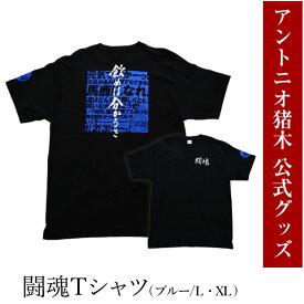 ★1点ならメール便(ネコポス)で送料無料★闘魂Tシャツ ブルー【アントニオ猪木公式グッズ】