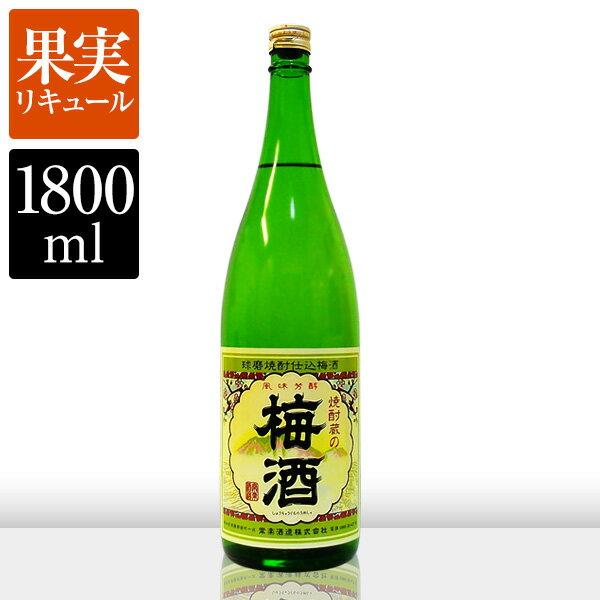 『焼酎蔵の梅酒』1,800ml梅を米焼酎に漬け込んだ、どこか懐かしい味わいの本格梅酒ロック、ソーダ割、デザートとしても◎