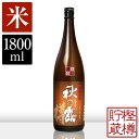 常楽酒造の看板焼酎『秋の露 樽』 25度 1800ml