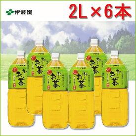 伊藤園 お〜いお茶 緑茶 2L 6本セット 茶 ITOEN 送料無料 ペットボトル 飲料水 お茶