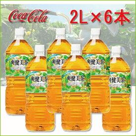 コカコーラ 爽健美茶 2リットル 6本入り お茶 飲料水 ペットボトル