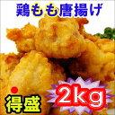 aro 鶏もも 唐揚 得盛2キロ 冷凍食品 クール便 からあげ お徳用 業務用
