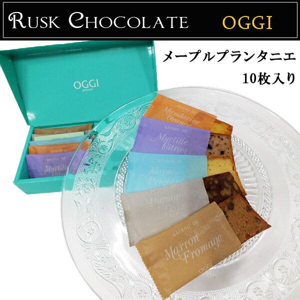 オッジ OGGI チョコレート メープル プランタニエ 10枚入り 5種類 洋菓子 送料無料 お取り寄せ 代行販売 お菓子 スイーツ