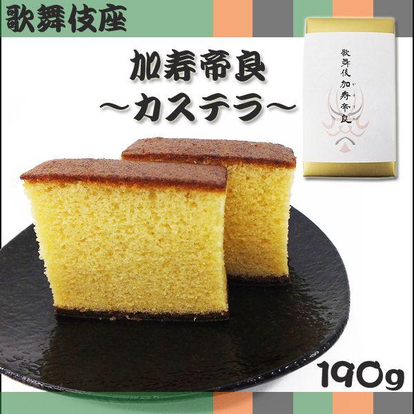 歌舞伎座 加寿帝良 カステラ かすてら 190g 5枚入 和菓子 限定 送料無料 お取り寄せ 代行販売 お菓子 スイーツ