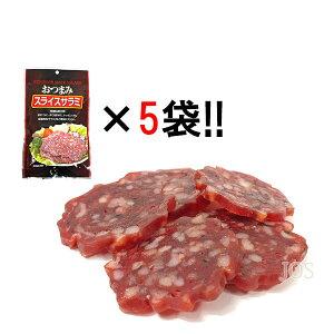 ハム ギフト お中元 富士ハム おつまみ スライスサラミ 35g 5袋セット ギフト 肉