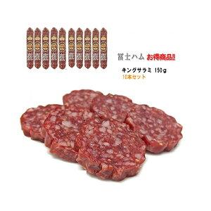 ハム ギフト お中元 富士ハム キングサラミ ドライソーセージ 150g 10本セット ギフト 肉