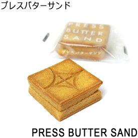 セット商品 PRESS BUTTER SAND プレスバターサンド 15個入り+国産もち米あられ2袋セット