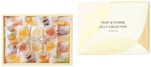 セット商品 彩果の宝石 FF25 フルーツ&フラワーゼリーコレクション(54個入り)+国産あられ2袋セット