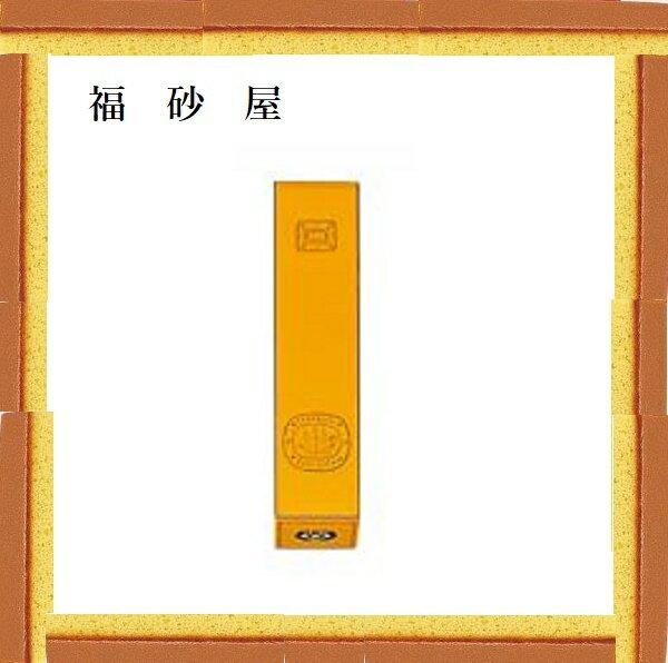 福砂屋 カステラ小切れ(0.6号 1本入)