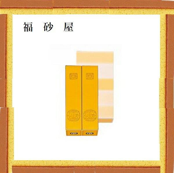 福砂屋 カステラ小切れ(0.6号 2本入)
