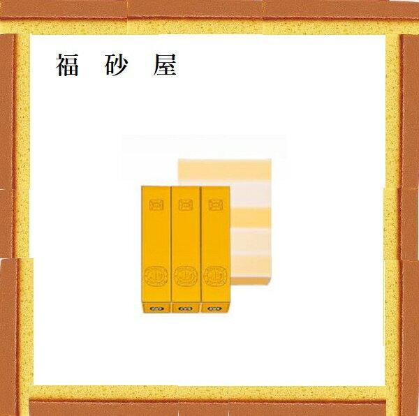 福砂屋 カステラ小切れ(0.6号 3本入)