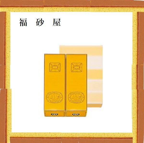 福砂屋 カステラ 1号 (580g×2本)