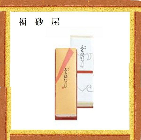 福砂屋 特製五三焼カステラ (1本入)