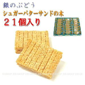 セット商品 銀のぶどう シュガーバターサンドの木 21個入り + 国産もち米あられ2個セット
