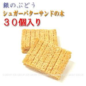 セット商品 銀のぶどう シュガーバターサンドの木 30個入り + 国産もち米あられ2個セット