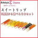 あめやえいたろう スイートリップ 8種類から選べる3本セット 購入代行 ameya Eitaro 和菓子 sweet lip 飴 ギフト スイーツ