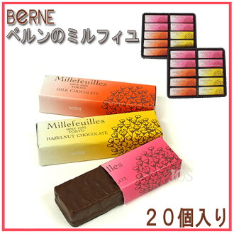베른 ミルフィユ 20 개 들이 BeRNE 베른 밀 빵 과자 사탕 초콜릿 초콜렛 대금 상환 수수료 유료 부가세 포함