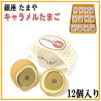 东京蛋焦糖鸡蛋东京车站与巧克力礼物套房糖果甜食糖果 COD 费用支付消费税有限银座精神 12
