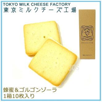东京牛奶奶酪厂蜂蜜 & 戈尔贡佐拉 10 与糕点套房糖果现金交货费附加费税
