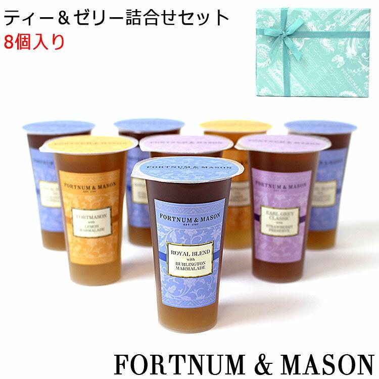 フォートナム&メイソン FORTNUM & MASON ティーゼリー詰め合わせセット