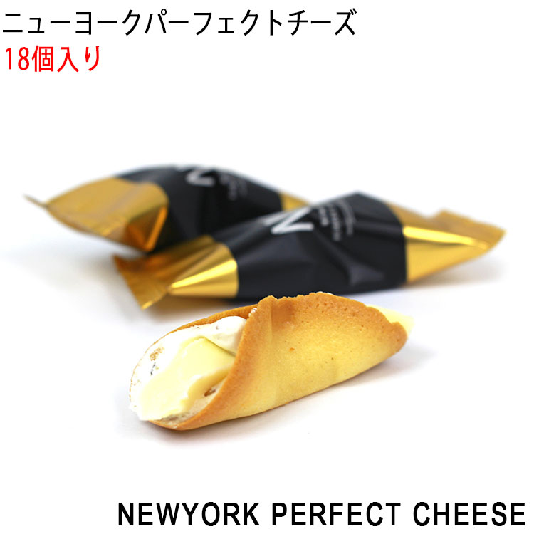 NEWYORK PERFECT CHEESE ニューヨークパーフェクトチーズ 18個入り