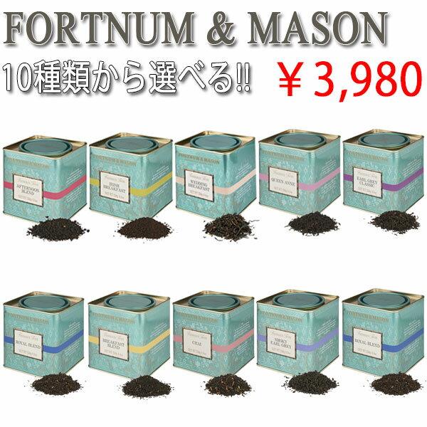 フォートナム&メイソン FORTNUM & MASON 紅茶 茶葉 125g 9種類から選べる1種類