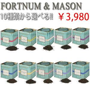 セット商品 フォートナム&メイソン FORTNUM & MASON 紅茶 茶葉 125g 9種類から選べる1種類 + 国産老舗あられ2袋