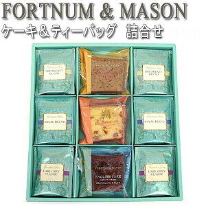 セット商品 フォートナム&メイソン FORTNUM & MASON ケーキ&ティーバッグ詰合せ 紅茶 茶葉 3x3 + 国産老舗あられ2袋