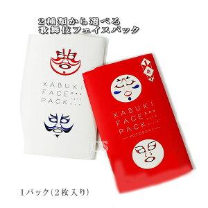 歌舞伎座 一心堂本舗 2種類から選べる 歌舞伎 フェイスパック 歌舞伎 パック 消費税込
