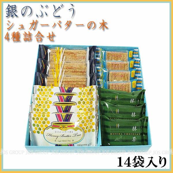 銀のぶどう シュガーバターの木 4種詰合せ 15袋入り ギフト 送料無料 代引き料有料 消費税込